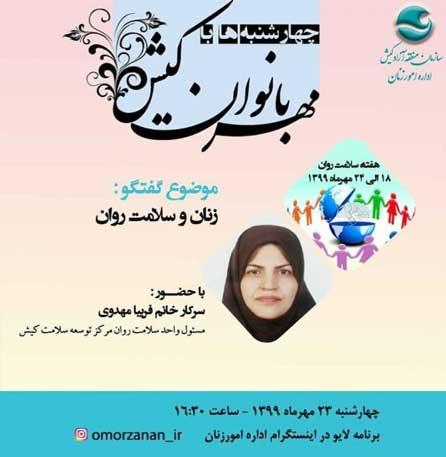 برنامه زنده در کیش با موضوع زنان و سلامت روان