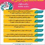 شعار و روزشمار هفته ملی سلامت بانوان