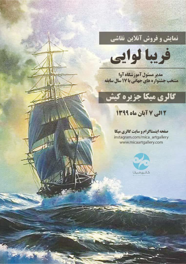 نمایشگاه و فروش آنلاین آثار نقاشی فریبا لوایی در کیش