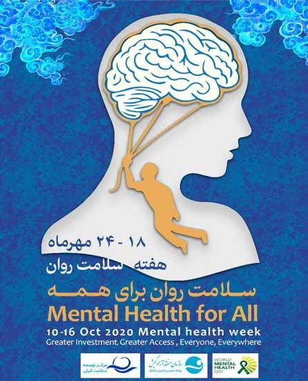 روز جهانی و هفته سلامت روان ۲۰۲۰