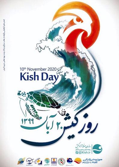 رونمایی از پوستر روز کیش