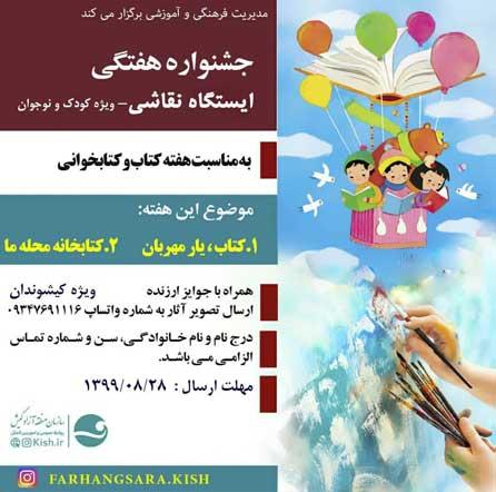 جشنواره نقاشی کودک در کیش ویژه هفته کتاب و کتابخوانی