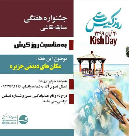 جشنواره نقاشی کودک در کیش ویژه روز کیش