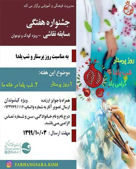 جشنواره نقاشی کودک در کیش به مناسبت روز پرستار و شب یلدا