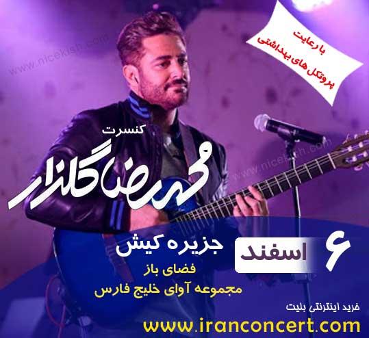 کنسرت محمدرضا گلزار در کیش 6 اسفند