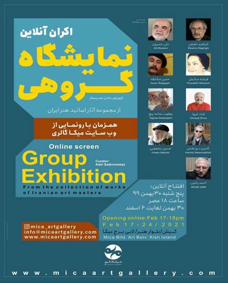 اکران آنلاین نمایشگاه گروهی در کیش