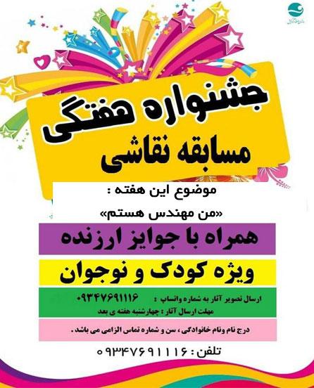 جشنواره نقاشی کودک در کیش هفته اول اسفند ۱۳۹۹