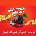 kish-HopOn-HopOff-Bus-1