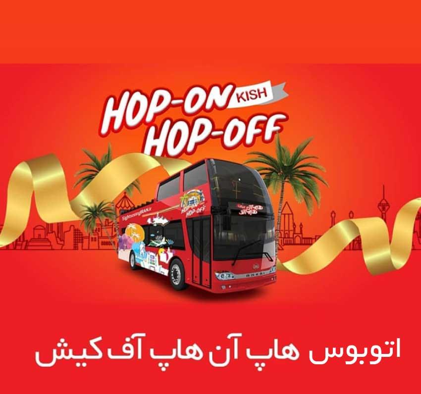 اتوبوس هاپ آن هاپ آف کیش