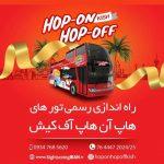 kish-HopOn-HopOff-Bus-4