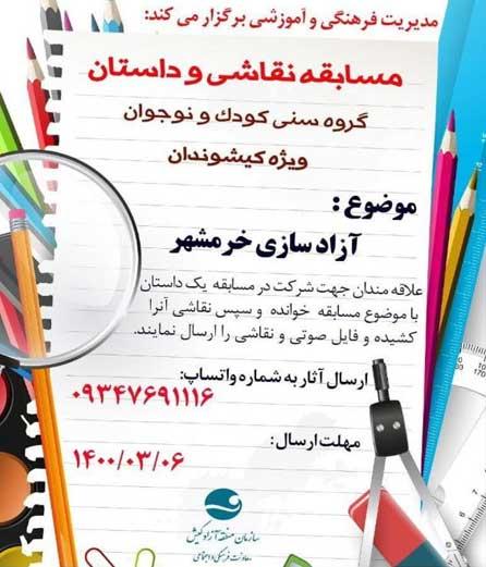 جشنواره نقاشی کودک در کیش ویژه سالروز آزادسازی خرمشهر