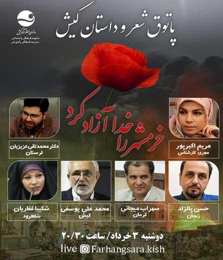 پاتوق شعر و داستان کیش ویژه سالروز آزادسازی خرمشهر