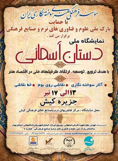نمایشگاه ملی دستان آسمانی در کیش