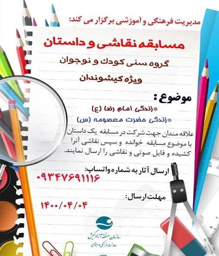 جشنواره نقاشی کودک در کیش ویژه دهه کرامت