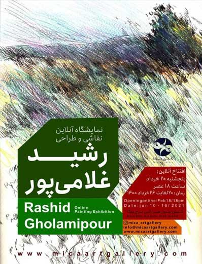 نمایشگاه آنلاین نقاشی و طراحی رشید غلامی پور در کیش