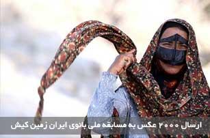 ارسال 2000 عکس به مسابقه ملی بانوی ایران زمین کیش