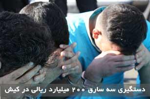 دستگیری سه سارق ۲۰۰ میلیارد ریالی در کیش