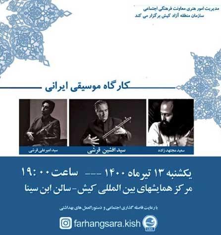 کارگاه موسیقی ایرانی در کیش