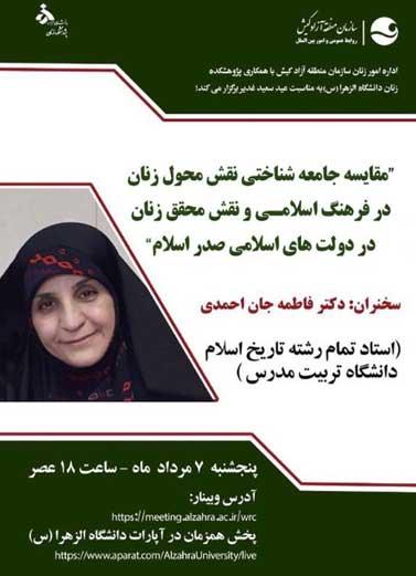 وبینار جامعه شناختی نقش زنان در فرهنگ و دولت های اسلامی