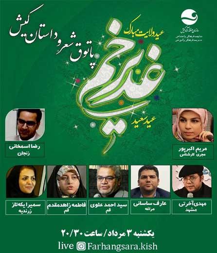 پاتوق شعر و داستان کیش ویژه عید غدیر ۱۴۰۰