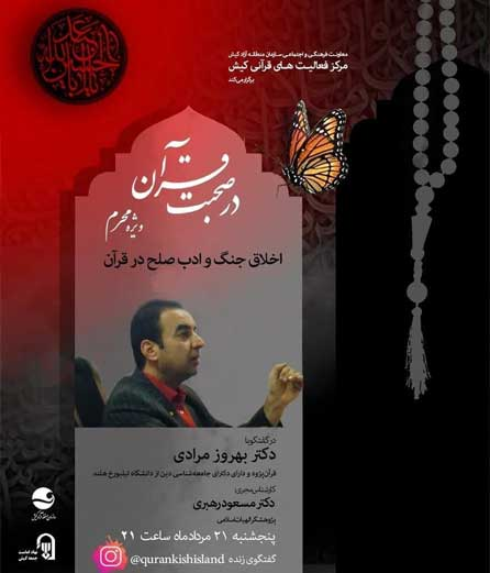 برنامه زنده در کیش با موضوع اخلاق جنگ و ادب صلح در قرآن