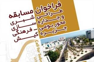 فراخوان مسابقه طراحی شهری در کیش